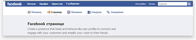 Facebook page for communicating brand